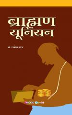 Brahman Union (ब्राह्मण यूनियन) - Read on ipad, iphone, smart phone and tablets