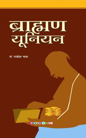 Brahman Union (ब्राह्मण यूनियन)