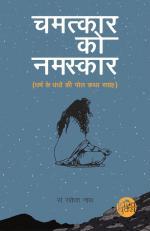 Chamatkar Ko Namaskar (चमत्कार को नमस्कार) - Read on ipad, iphone, smart phone and tablets