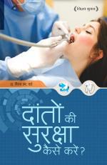 Danton Ki Suraksha Kaise Karein (दांतों की सुरक्षा कैसे करें) - Read on ipad, iphone, smart phone and tablets