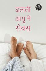 Dhalti Aayu Mein Sex (ढलती आयु में सेक्स) - Read on ipad, iphone, smart phone and tablets