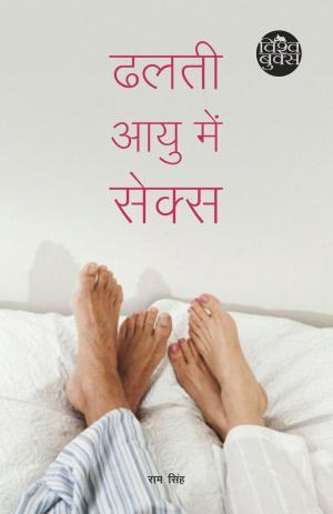 Dhalti Aayu Mein Sex (ढलती आयु में सेक्स)