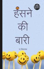 Hasne Ki Bari (हंसने की बारी) - Read on ipad, iphone, smart phone and tablets