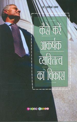 Kaise Karein Akarshak Vyaktitva Ka Vikas (कैसे करें आकर्षक व्यक्तित्व का विकास)