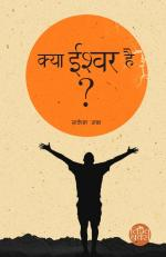 Kya Ishwar hai (क्या ईश्वर है ?) - Read on ipad, iphone, smart phone and tablets