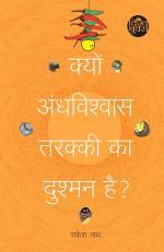 Kyon Andhvishwas Tarakki Ka Dushman Nahin (क्यों अन्धविश्वास तरक्की का दुश्मन है?) - Read on ipad, iphone, smart phone and tablets