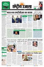 Dainik Rashtriya Ujala, June 28, 2016 - Read on ipad, iphone, smart phone and tablets