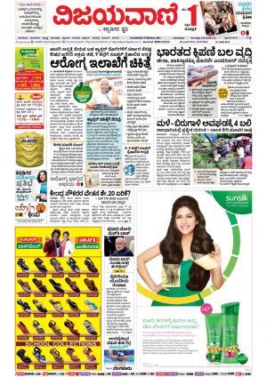 Vijayavani-Bangalore - Read on ipad, iphone, smart phone and tablets.