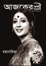 Aajker Shree (আজকের শ্রী) - Read on ipad, iphone, smart phone and tablets