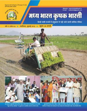 Madhya Bhart Krishak Bharti - Read on ipad, iphone, smart phone and tablets.