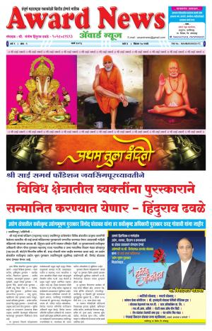 Monthly Award News (मासिक अॅवार्ड न्यूज) संपादक - संतोष हिंदुराव ढवळे
