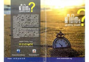 ജീവിതം എന്തിന് വേണ്ടി -Purpose of Creation - Read on ipad, iphone, smart phone and tablets.
