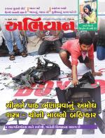 Abhiyaan Magazine - Read on ipad, iphone, smart phone and tablets