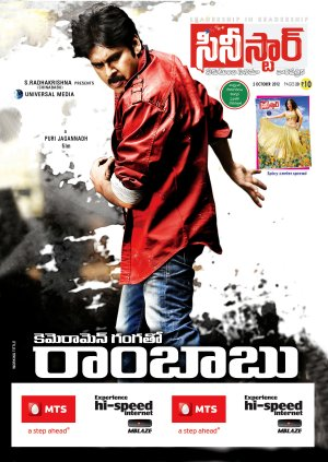CineStar - Telugu Film Weekly Magazine