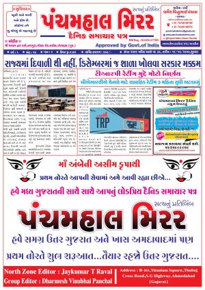 Panchmahal Mirror (Daily Evening News Paper) - Read on ipad, iphone, smart phone and tablets.