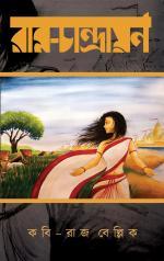 Ram-Chandrayan - Read on ipad, iphone, smart phone and tablets