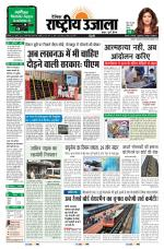 Dainik Rashtriya Ujala, July 23, 2016 - Read on ipad, iphone, smart phone and tablets