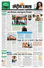 Dainik Rashtriya Ujala, July 25, 2016 - Read on ipad, iphone, smart phone and tablets