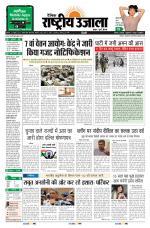 Dainik Rashtriya Ujala, July 27, 2016 - Read on ipad, iphone, smart phone and tablets