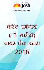 Current Affairs 3 Months Supplement – 2016 eBook Hindi - Read on ipad, iphone, smart phone and tablets