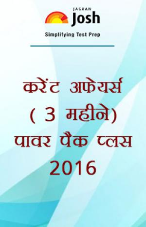 Current Affairs 3 Months Supplement – 2016 eBook Hindi
