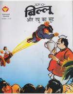 Billoo-Raghu Ka Suit-Hindi - Read on ipad, iphone, smart phone and tablets.