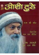 Osho Today - Read on ipad, iphone, smart phone and tablets.
