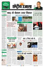 Dainik Rashtriya Ujala, July 30, 2016 - Read on ipad, iphone, smart phone and tablets