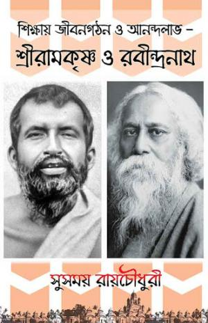 Sikkhay Jibon Gothon O Anondolabh- Sri Ramkrishna O Rabindranath