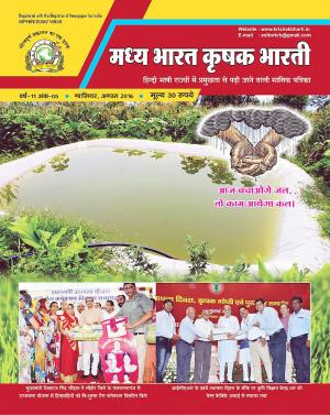 Madhya Bharat Krishak Bharti - Read on ipad, iphone, smart phone and tablets.