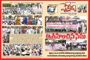 PENNERU NEWS MAGAZINE AUGUST ISSUE