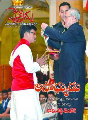 PENNERU NEWS MAGAZINE jULY ISSUE