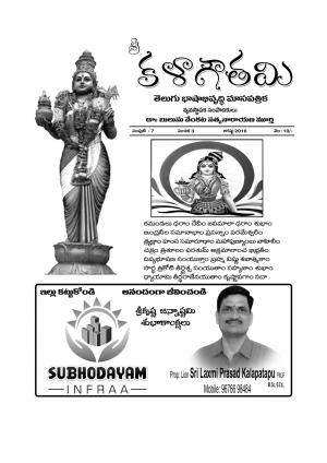 Sri Kalagautami August 2016 Edition