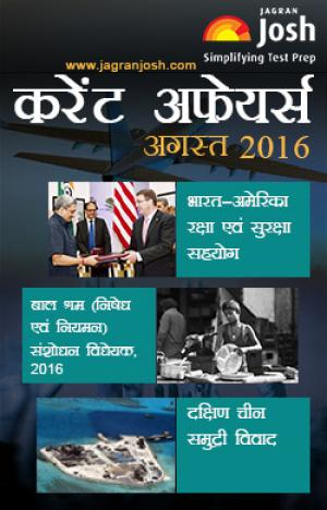 Current Affairs August 2016 eBook Hindi
