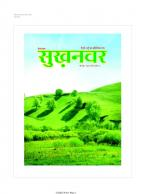 Sukhanwar ( सुख़नवर) - Read on ipad, iphone, smart phone and tablets