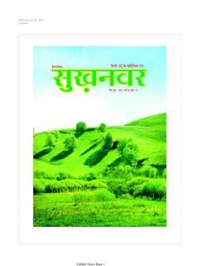 Sukhanwar ( सुख़नवर)