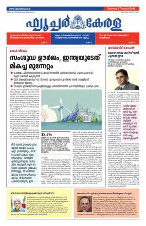 Future Kerala - Read on ipad, iphone, smart phone and tablets.