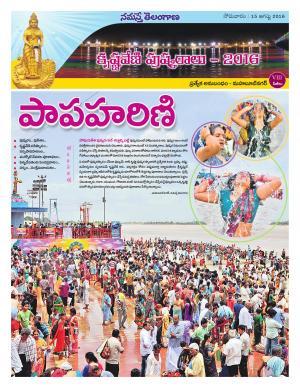 Krishna Pushkaralu Special