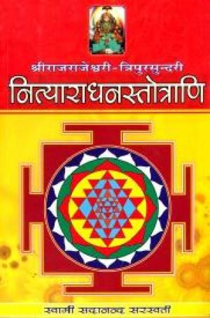 श्री राजराजेश्वरी त्रिपुरसुन्दरी नित्याराधनस्तोत्राणि: Shri Rajrajeshwari Tripurasundari Nitya Aradhna Stotrani
