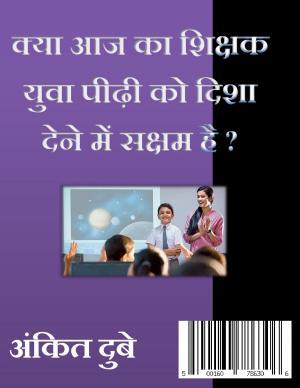 Kya Aaj ka sikshak Yuva peedi