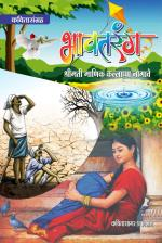 Bhavtarang (भावतरंग) - Poetess - Shrimati Manik Nagave (श्रीमती माणिक नागावे)  - Read on ipad, iphone, smart phone and tablets