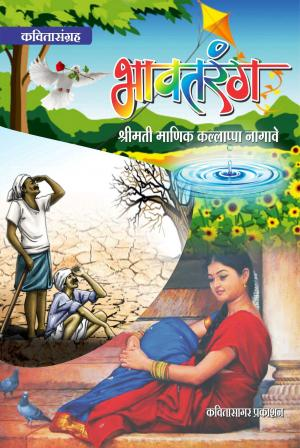 Bhavtarang (भावतरंग) - Poetess - Shrimati Manik Nagave (श्रीमती माणिक नागावे)  - Read on ipad, iphone, smart phone and tablets.