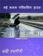 Socha Na Tha (सोचा न था ) - Read on ipad, iphone, smart phone and tablets