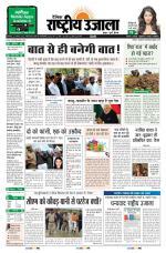 Dainik Rashtriya Ujala, August 23, 2016 - Read on ipad, iphone, smart phone and tablets