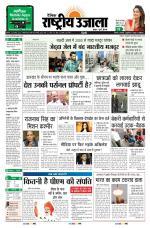 Dainik Rashtriya Ujala, August 24, 2016 - Read on ipad, iphone, smart phone and tablets