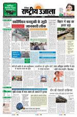 Dainik Rashtriya Ujala, August 25, 2016 - Read on ipad, iphone, smart phone and tablets
