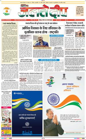 Dainik Jaltedeep, Jodhpur दैनिक जलते दीप  - Read on ipad, iphone, smart phone and tablets.