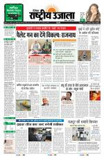 Dainik Rashtriya Ujala, August 26, 2016 - Read on ipad, iphone, smart phone and tablets