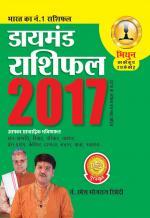 Diamond Rashifal 2017 : Mithun - Read on ipad, iphone, smart phone and tablets