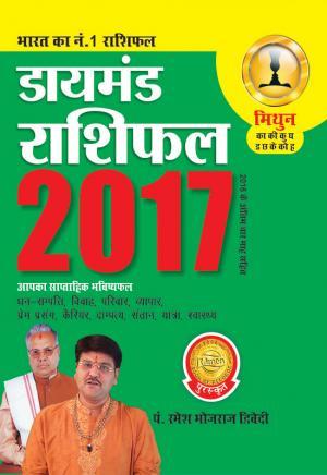 Diamond Rashifal 2017 : Mithun
